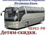 Автобус Алчевск-Луганск-Полтава-Киев. - фото 1