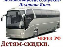 Автобус Алчевск-Луганск-Полтава-Киев.