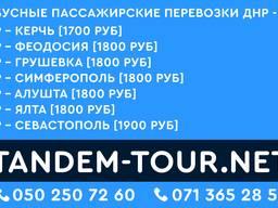 Автобус Донецк Крым