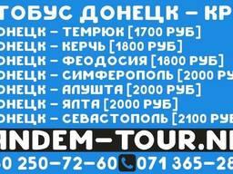 Автобус Горловка - Севастополь