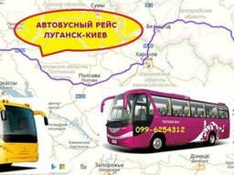 Автобус Луганск-Харьков-Киев, Луганск-Одесса