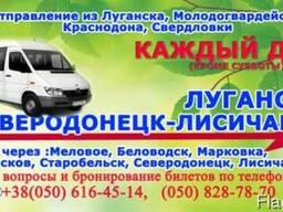 Автобус Луганск-Лисичанск-Северодонецк