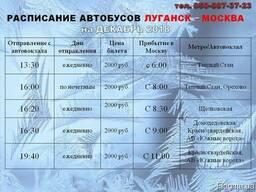 """Автобус """"Луганск-Москва"""""""