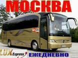 Автобус Стаханов - Луганск - Москва - фото 1