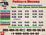 Автобус Стаханов - Луганск - Москва - фото 3