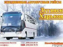 Автобусный рейс Луганск-Харьков
