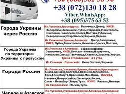 Автобусы из Луганска и региона в города Украины и России.