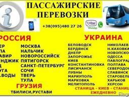 Автобусы по России, Украине, Грузии из Луганска, Стаханова