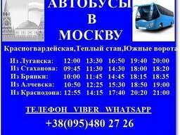 Автобусы в Москву из Луганска, Стаханова, Кировска, Алчевска