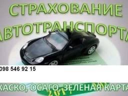 Автоцивилка / Автогражданка