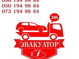 Автоэвакуатор Одесса круглосуточно. Вызвать эвакуатор 24 на