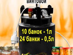 """Автоклав винтовой электрический """"Большой-24Э"""" на 24 пол-литровых банки"""