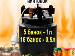 """Автоклав винтовой электрический """"Средний-16Э"""" на 16 пол-литровых банок"""