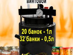 """Автоклав винтовой газовый """"Макси-32"""" на 32 пол-литровых банки"""
