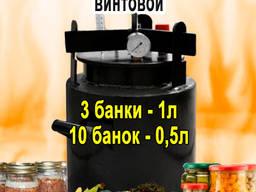 """Автоклав Винтовой Газовый """"Мини-10"""" на 10 пол-литровых банок"""