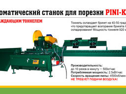 Автоматический станок для порезки брикета Pini-Kay
