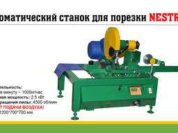 Автоматичний верстат для порізки паливних брикетів Нестро. П