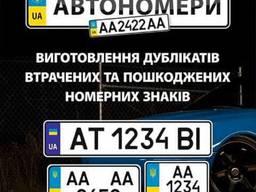 Автономера Дубликаты