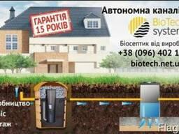 Автономна каналізація BioTech 6s