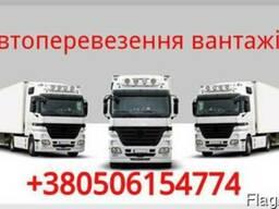 Автоперевезення вантажів Луцьк