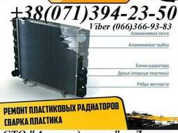 Авторадиаторы, ремонт гузовых и легковых радиаторов