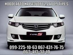 Авторазборка Honda хонда Accord аккорд 09