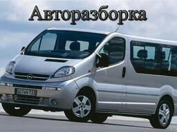 Авторазборка Opel Vivaro 2001-