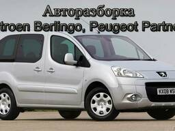 Авторазборка Peugeot Partner 2008-2017 Запчасти