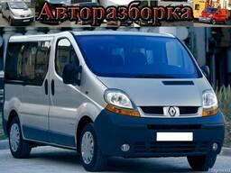Авторазборка Renault Trafic 2000- запчасти