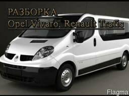 Авторазборка Renault Trafic 2006-2014 Запчасти