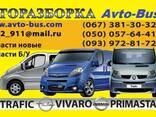 Авторазборка Renault Trafic , Opel Vivaro , Nissan Primastar - фото 1