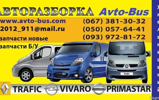 Авторазборка Renault Trafic , Opel Vivaro , Nissan Primastar