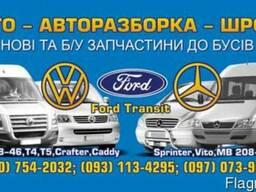 Авторазборка шрот запчасти Ковель Volkswagen-Mercedes-Ford