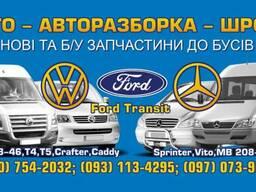 Авторазборка Шрот Запчасти Volkswagen-Mercedes Спринтер Вито