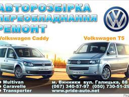 Авторазборка Volkswagen Т5 Сaddy