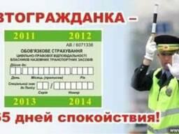 Автострахование(КАСКО,ОСАГО,Зелёная карта).Медицина за рубеж