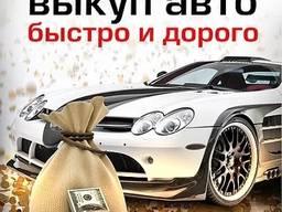 Автовыкуп. Выкуп. Деньги под залог авто!