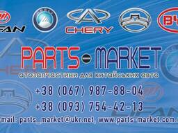 Автозапчасти на Chery, Geely, Great Wall, BYD, Dadi, Lifan