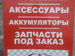 Автозапчасти под заказ на ваш автомобиль