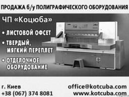 Б/у типографское оборудование для полиграфии