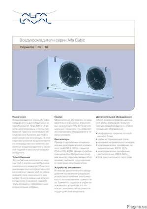 Воздухоохладитель альфа лаваль цена харьков Паяный теплообменник HISAKA BX-20 Новосибирск