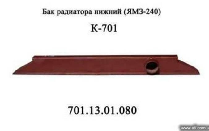 Бак радиатора нижний 701.13.01.080