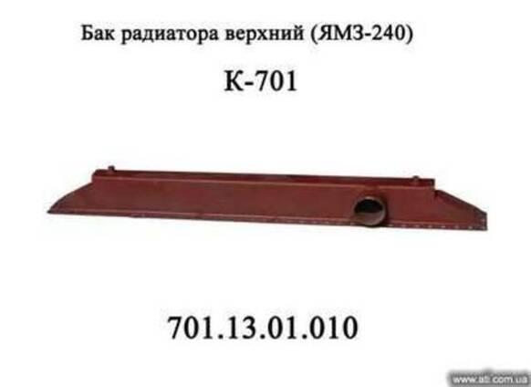 Бак радиатора верхний 701.13.01.010