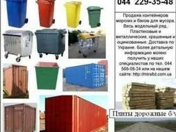 Баки для мусора в Украине
