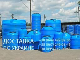 Баки под воду Пластиковые Емкости