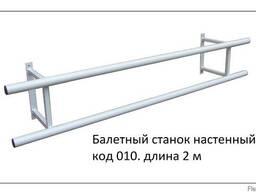 Балетный станок настенный двухуровневый