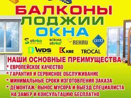 Балкон Лоджия под ключ в Одессе по АКЦИИ -30%.
