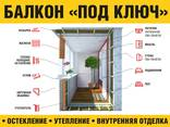 Балкон Застеклить Пластик/Алюминий/Дерево/Стекло - фото 5