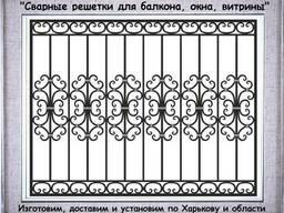 Балконные, оконные и витринные решетки