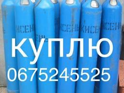 Срочно куплю кислородный баллоны по всей Украине